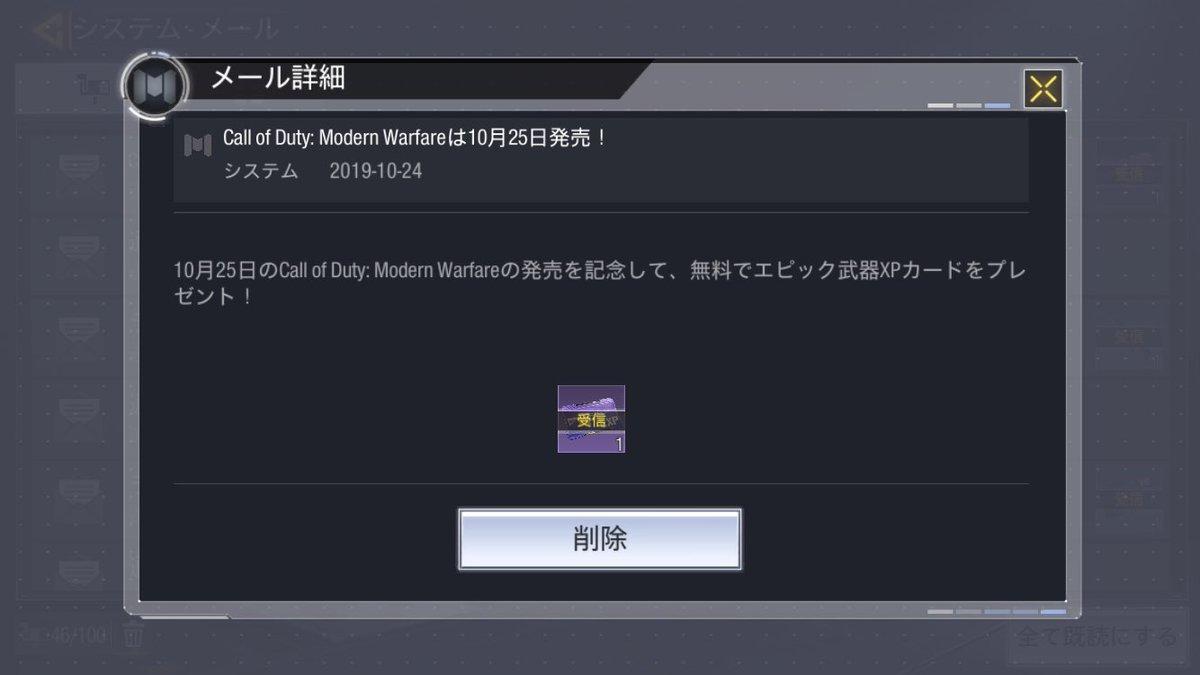 ツイッター cod モバイル
