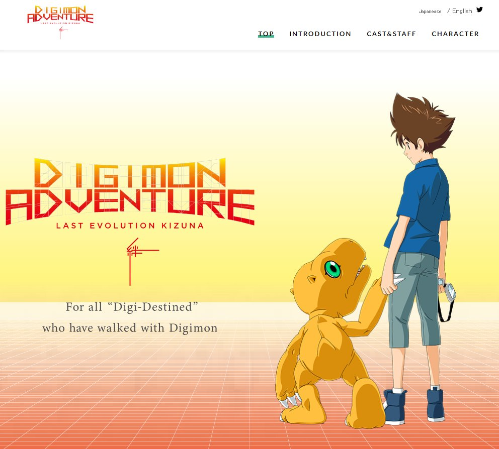 The official site for Digimon Adventure: Last Evolution Kizuna had updated with an English language version! At the moment its official translations of things weve had for awhile, but hopefully more soon! More at WtW- withthewill.net/threads/22471