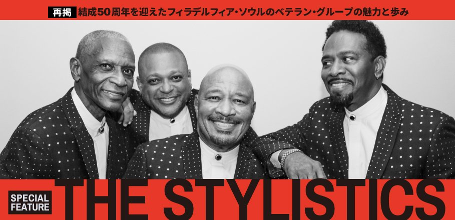 2019年12月11日よりツアースタート <スタイリスティックス 来日記念特集~結成50周年を迎えたベテラン・グループの魅力と歩み> billboard-japan.com/special/detail… #スタイリスティックス #クリスマス #クリスマス2019 #ビルボードライブ