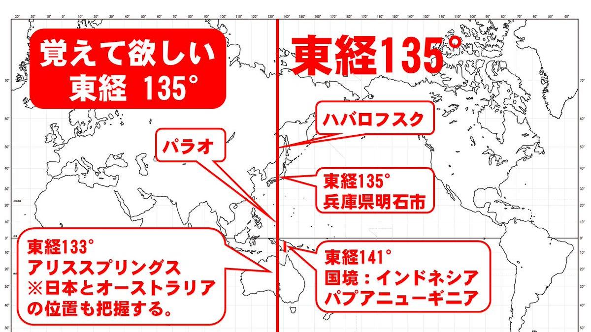 """高校地理お助け部 na Twitterze: """"覚えて欲しい東経135°付近の都市を ..."""