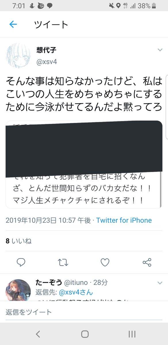 ぽん twitter あい