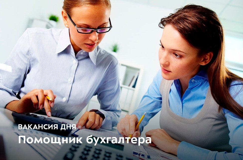 Ооо помощник бухгалтера телефон бухгалтер в государственное учреждение вакансии