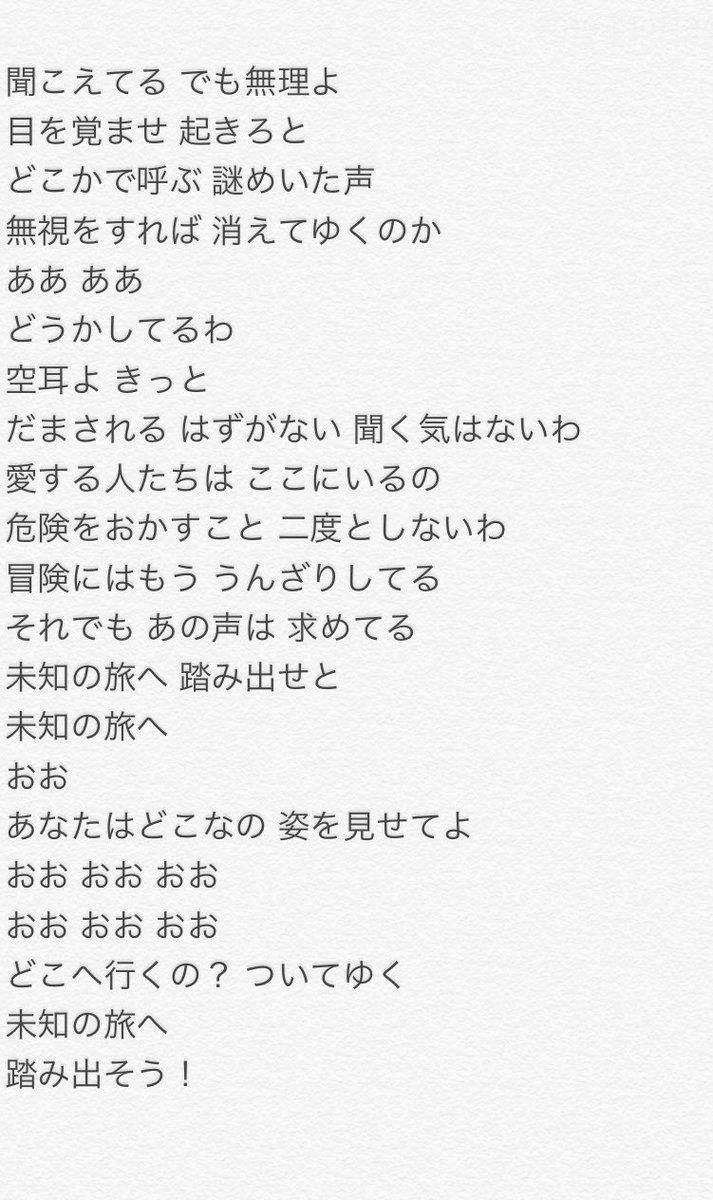 アナ 雪 2 歌詞