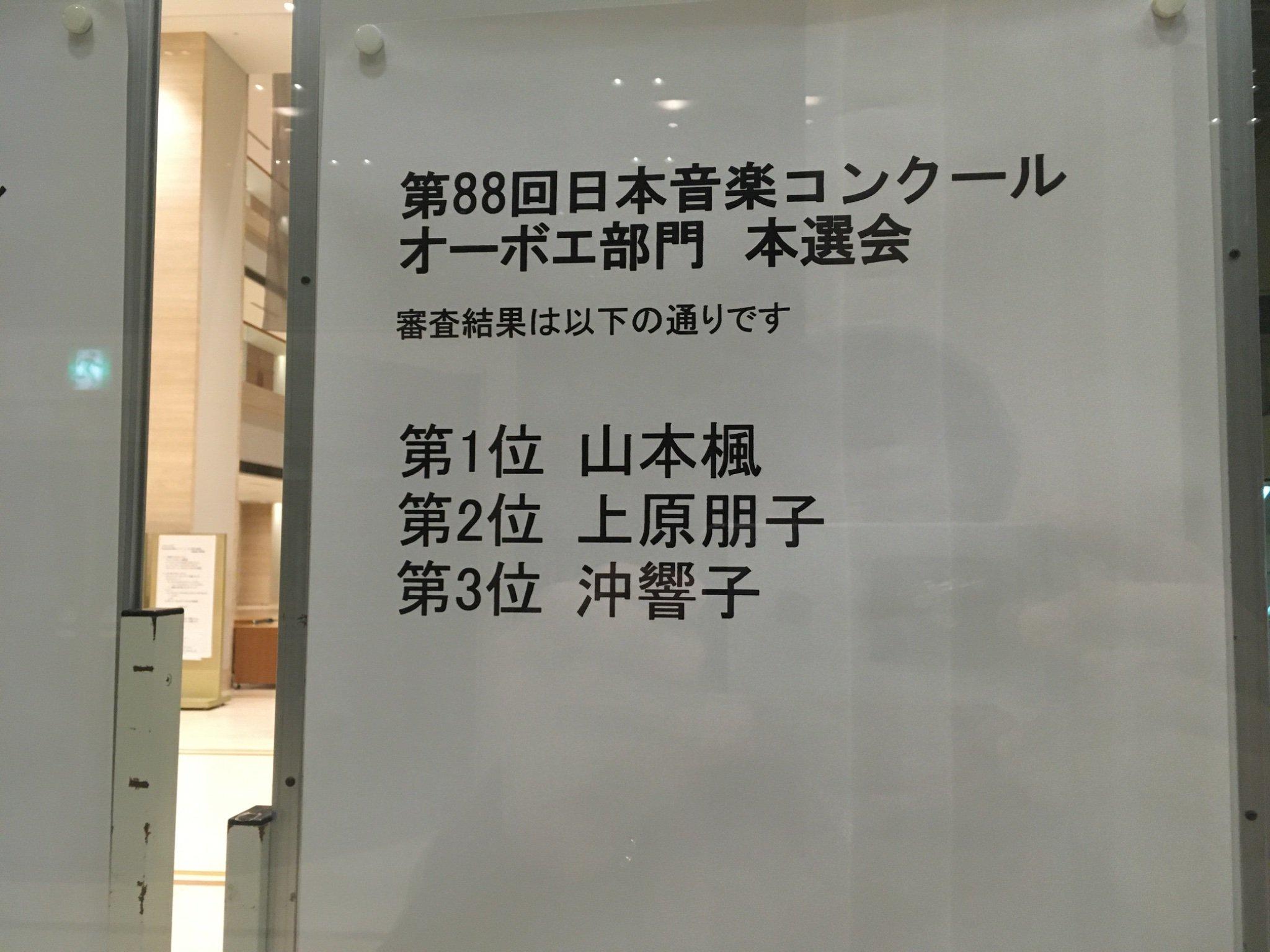 楓 オーボエ 山本