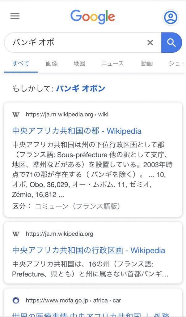 """赤いくら on Twitter: """"そうなるとウィキペディアが弱くなるか外務省の ..."""