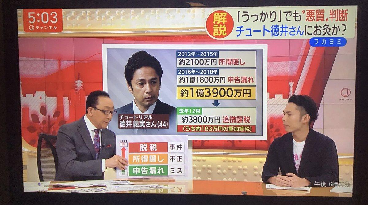 税理士 徳井