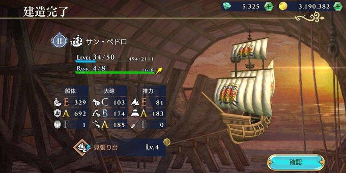造船 ウミロク