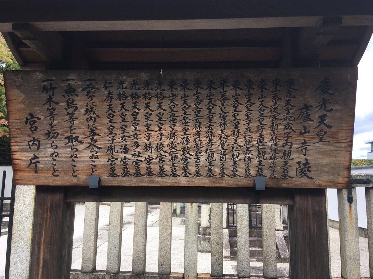 慶光天皇陵光格天皇の父・閑院宮典仁親王(尊号一件のきっかけになった人)は明治になってから「慶光天皇」と追贈される。典仁親王以外にも多くの皇族のお墓があります。