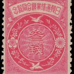 Image for the Tweet beginning: Beautiful (Japanese) stamp, but rather