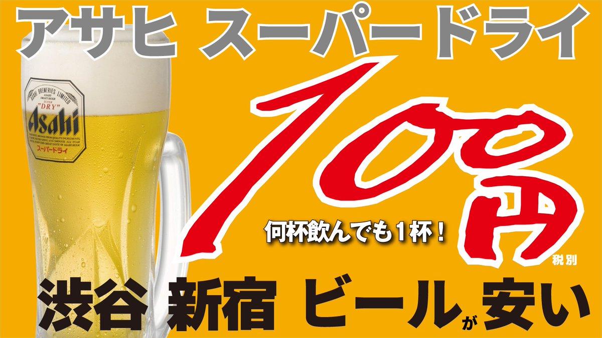 ビール 安い