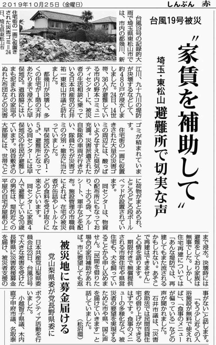 東松山 避難 所