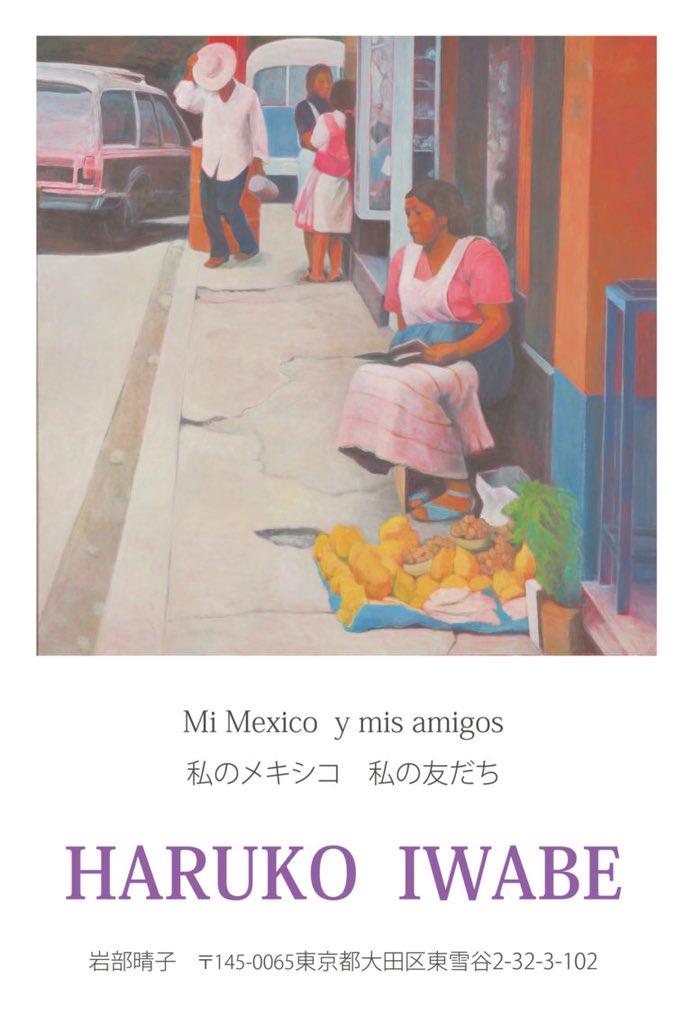 た メキシコ twitter 生き