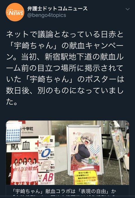 日本赤十字社、宇崎ちゃんは遊びたいで第二弾をやる模様