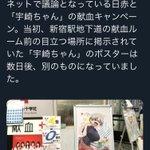 宇崎ちゃんのポスターを移動させるも全く動じない赤十字!