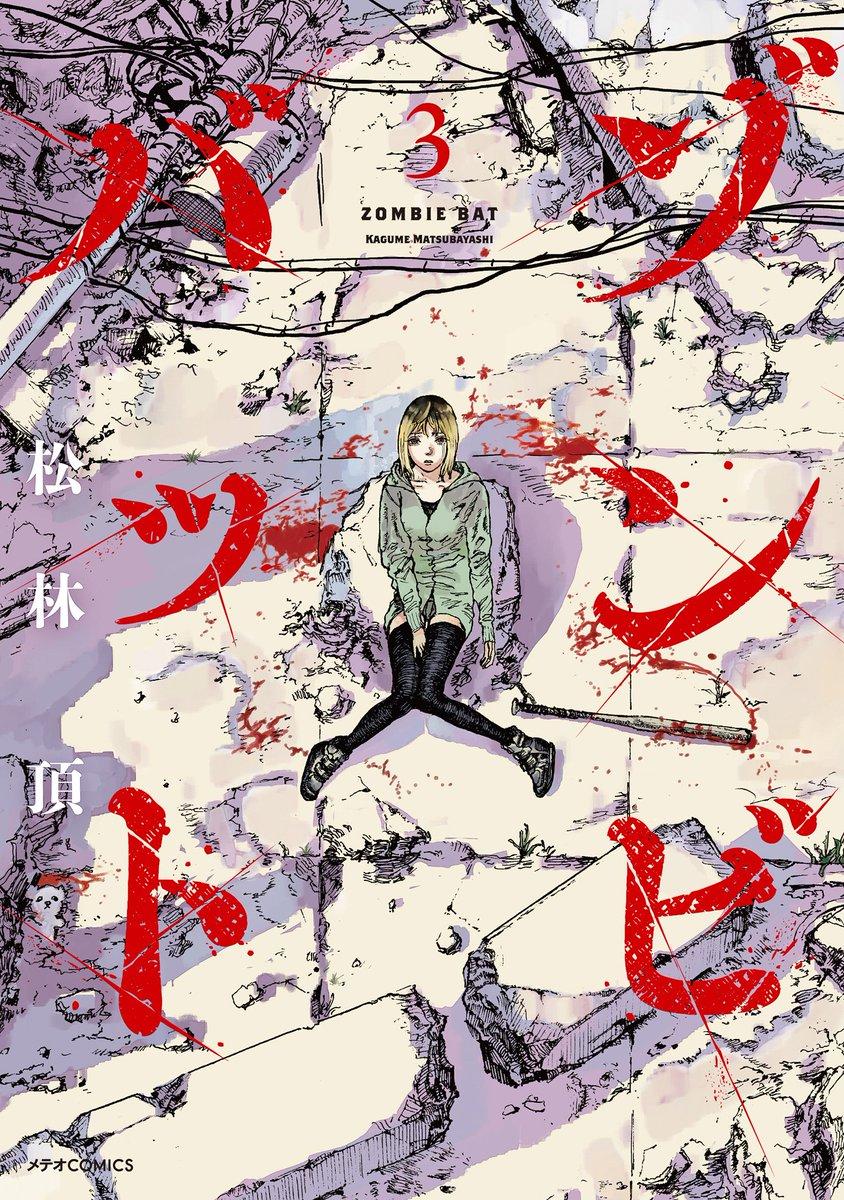 11/12発売 メテオCOMICS☆「ゾンビバット(3)」松林頂「アイドランク(4)」原作:宮場弥二郎 / 漫画:さきしまえのき