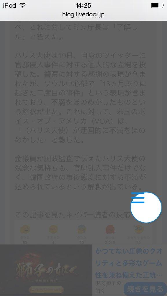 カイカイ反応 livedoor