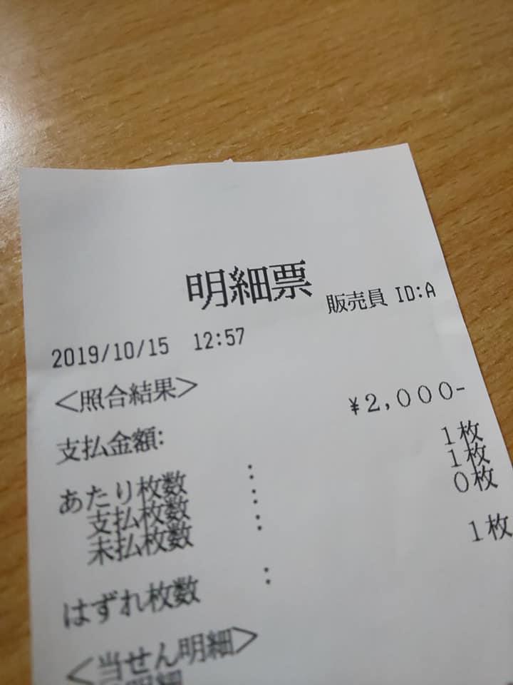 宝くじが当たったので 290円のラーメンと 290円のカレーなう❗️(°Д°)
