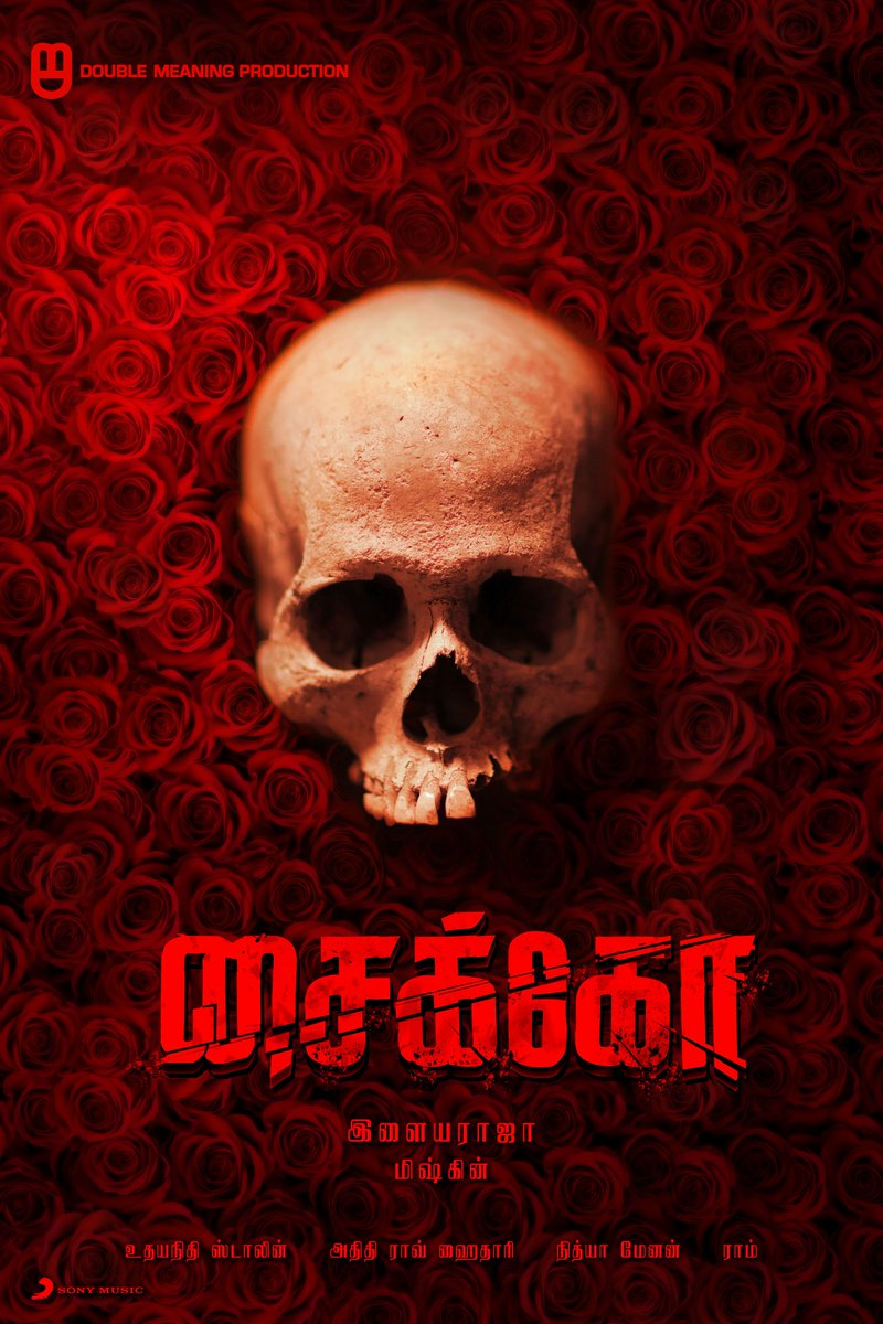 Psycho Movie First Look Directed by Myskin Starring UdhayaNidhi stalin
