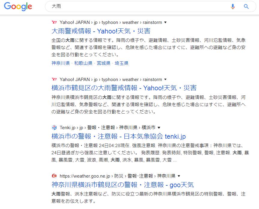 横浜 市 鶴見 区 週間 天気