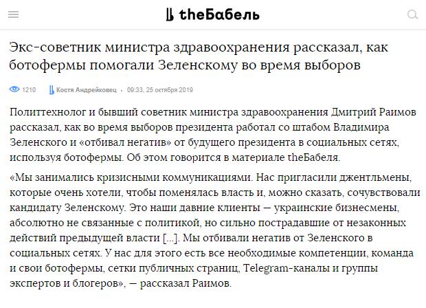 Зеленський доручив скоротити на 10% витрати на чиновників у бюджеті-2020 - Цензор.НЕТ 1528