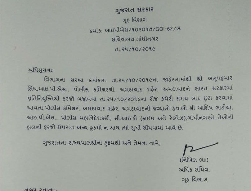 Ashish Bhatia given additional charge of the post of Ahmedabad Police Commissioner