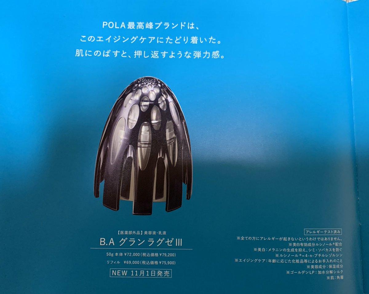 POLAからきたDMの美容液、UFOか?って思うし¥79,200ならプチ整形できるわ😂 使い方も斬新すぎ💦