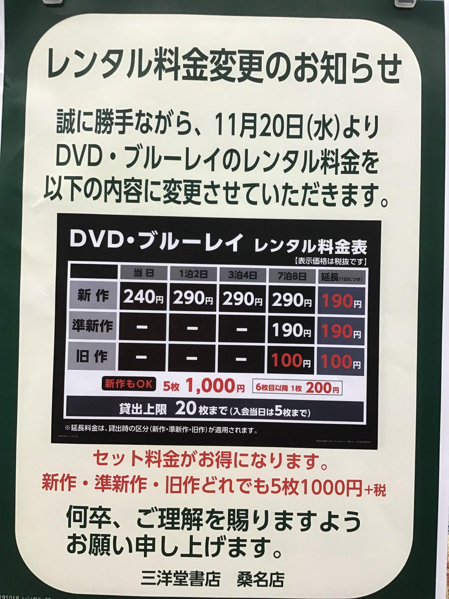 レンタル 新作 dvd