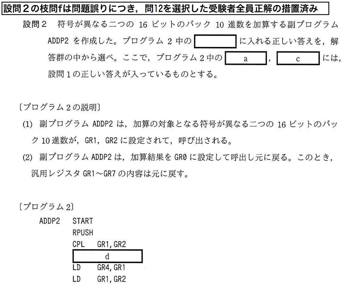 午後 者 情報 基本 技術 試験