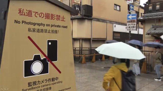京都祇園「不能再拍照」?違規者將罰10000元 原因曝光:又是遊客問題