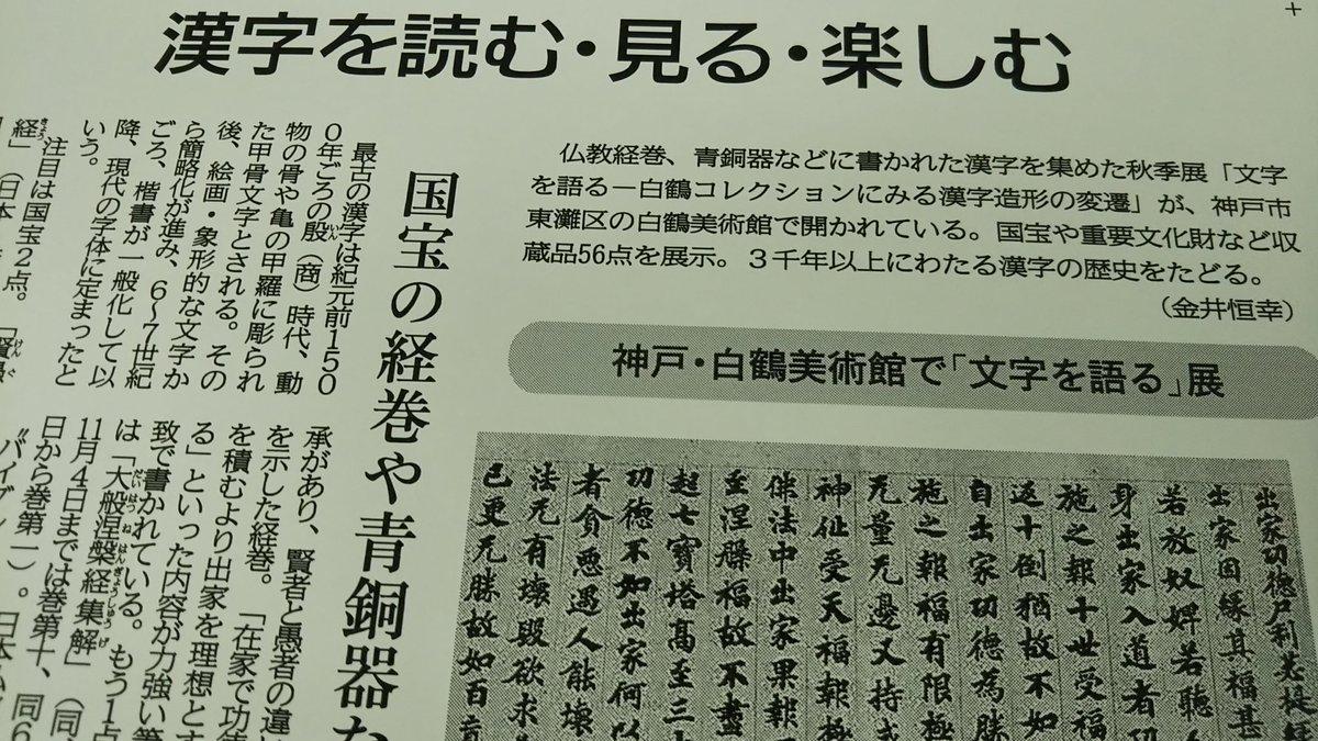 みる 漢字 し