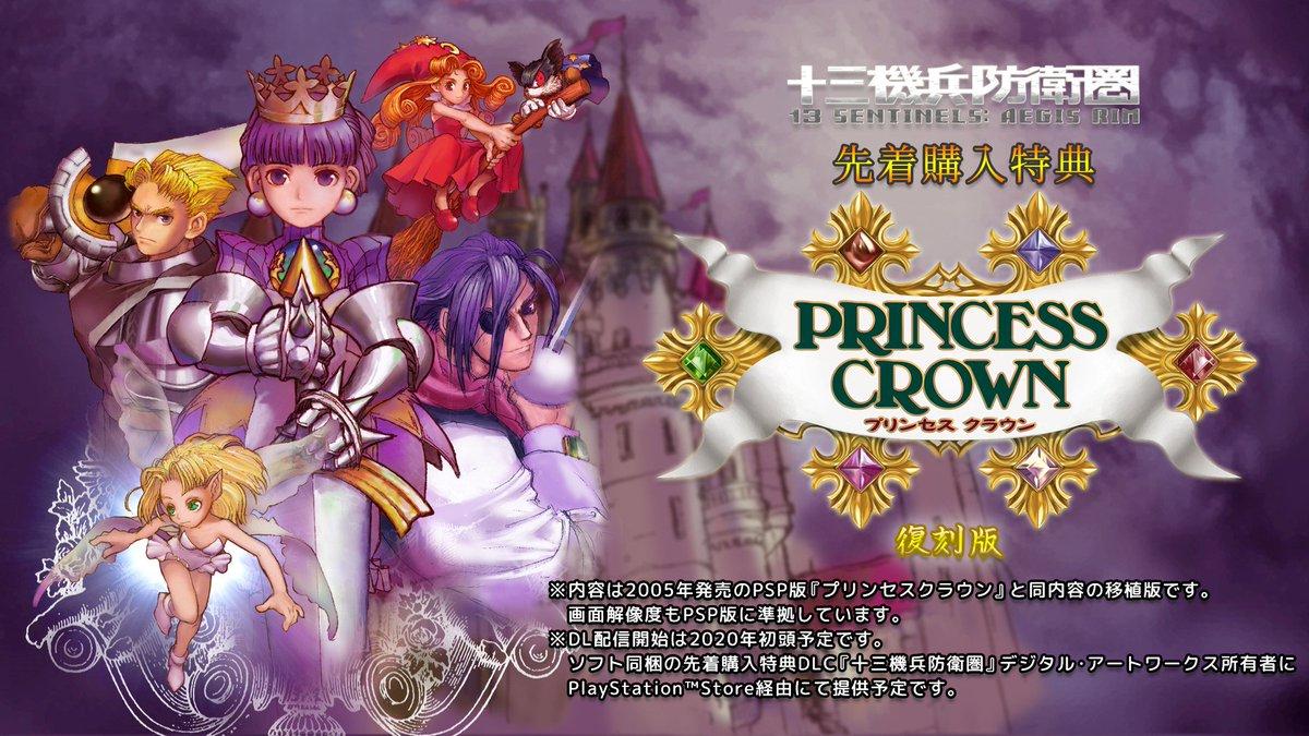 PS4版『プリンセスクラウン 復刻版』