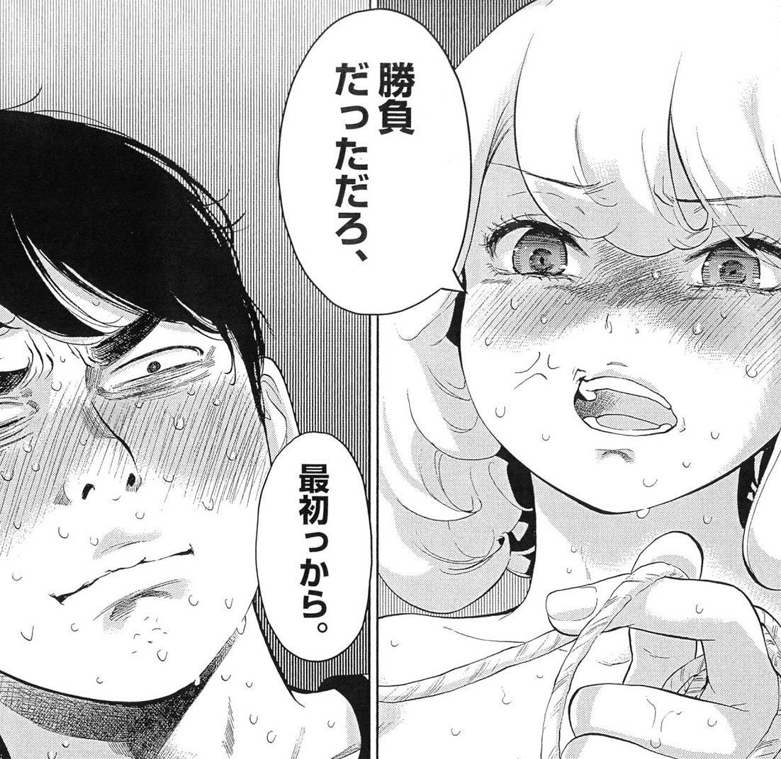ネタバレ ガイ シュー イッ ショク