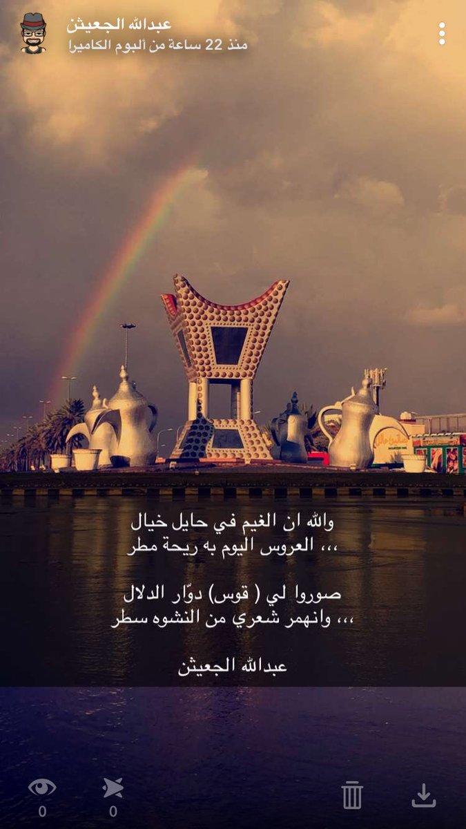 حايلنا مطر Hashtag On Twitter