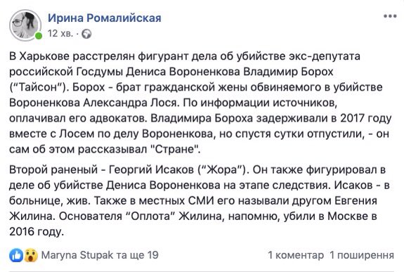 Стрілянина в Харкові: одна людина загинула, ще одну поранено - Цензор.НЕТ 9793