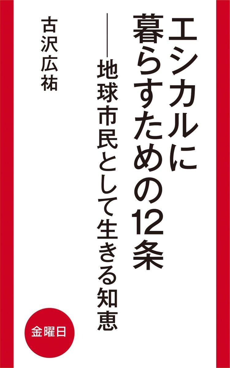 週刊金曜日 (@syukan_kinyobi)   Twitter