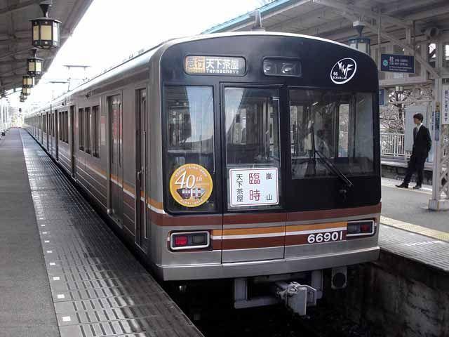 2009年、つまり今から10年前に運転された阪急と大阪市営地下鉄(当時)が相互直通運転開始40周年を記念して運転したイベント列車やなぁー! 66系が嵐山線へ乗り入れたのはこのときが初めての例になったなぁー!😄 #阪急 #阪急京都線 #大阪メトロ #大阪地下鉄 #堺筋線