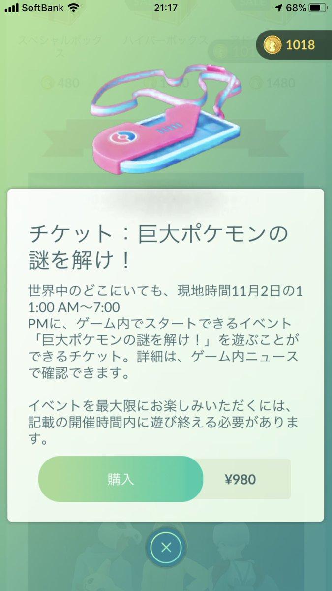 ポケモンgo イベント参加チケット