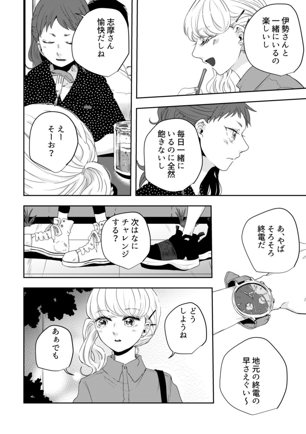 志摩 と さん さん 伊勢