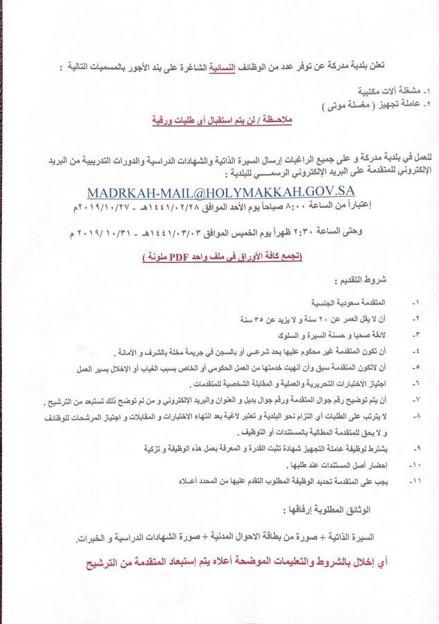 #بلدية_مدركة بمنطقة مكة المكرمة تعلن عن وظائف شاغرة للنساء  1- مشغلة الات مكتبية 2- عاملة تجهيز ( مغسلة موتي )  - يبدأ التقديم الاحد القادم 28 صفر الساعة 8ص - الشروط بالصورة   #منطقة_مكة #وظائف_نسائية #وظائف_مكة