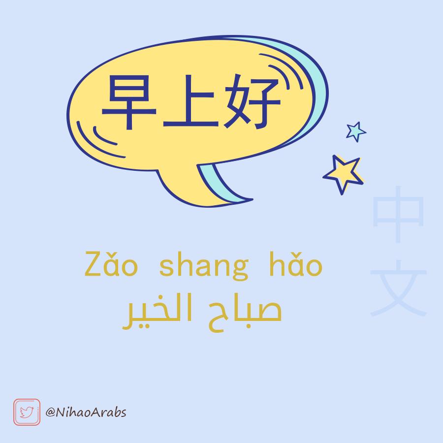 نيهاو يا عرب On Twitter لا شيء اسهل من التحايا الودية في اللغة