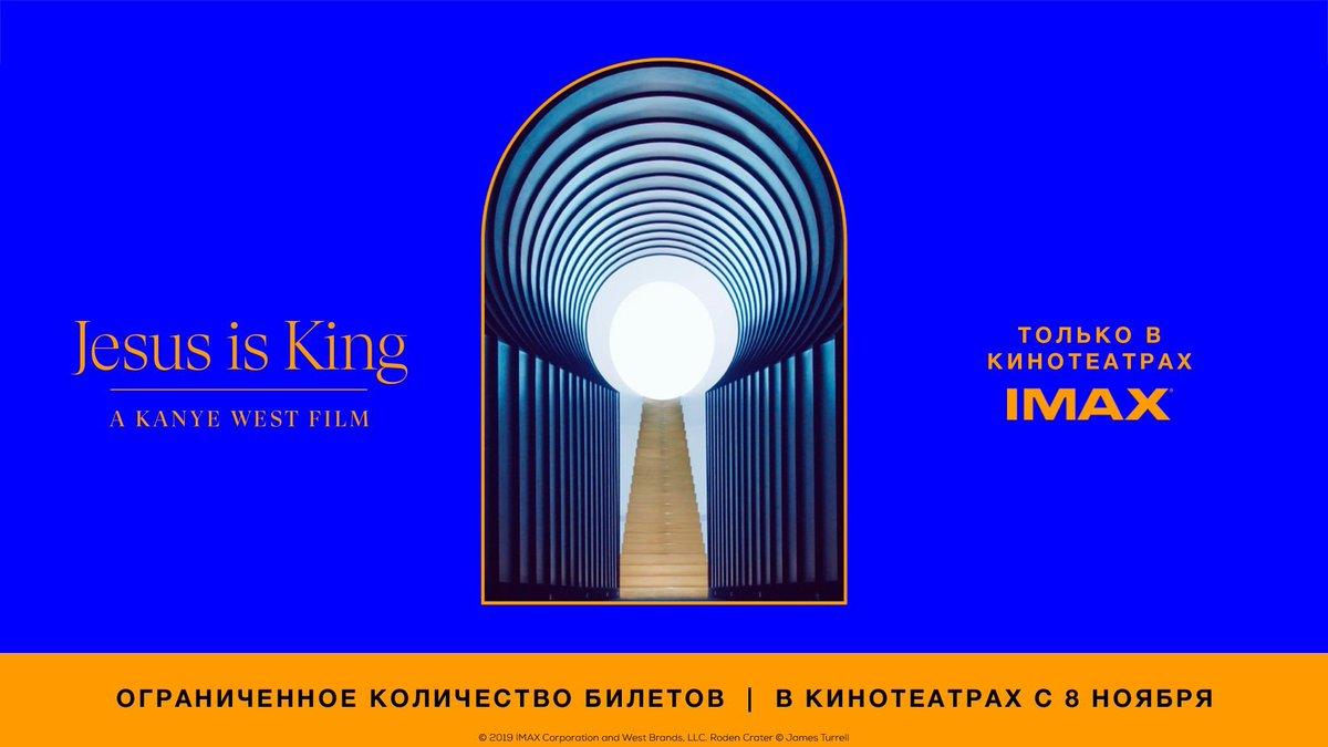 8–10 ноября, эксклюзивно в кинотеатрах IMAX стартуют показы JESUS IS KING: A Kanye West IMAX Experience  Подробности на нашем сайте: http://amp.gs/qEXt  #jesusisking #KanyeWest #IMAXRussia pic.twitter.com/Hc2dR1SkOQ