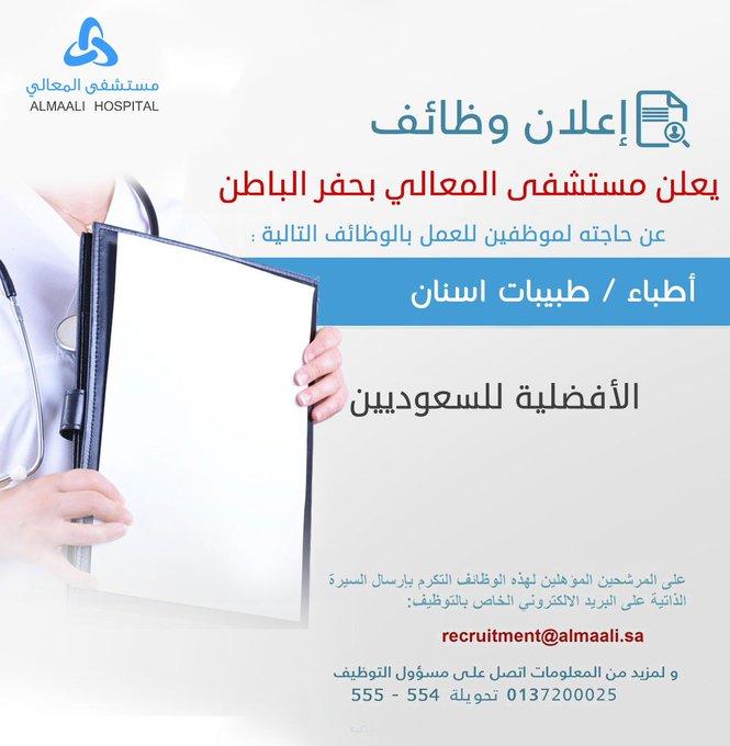 تعلن #مستشفى_المعالي فى حفر الباطن عن وظائف شاغرة  - اطباء و طبيبات اسنان  البريد :   recruitment@almaali.sa  #وظائف_طبية #وظائف #حفر_الباطن