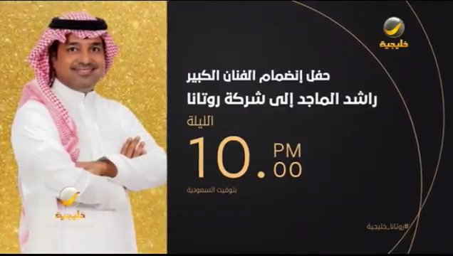 الآن على شاشة #خليجية  عرض لحفل توقيع السندباد #راشد_الماجد مع شركة #روتانا_للصوتيات برعاية صاحب السمو الملكي الأمير @Alwaleed_Talal  ومعالي المستشار @Turki_alalshikh  #هلا_براشد @RashedTV  @salhendi