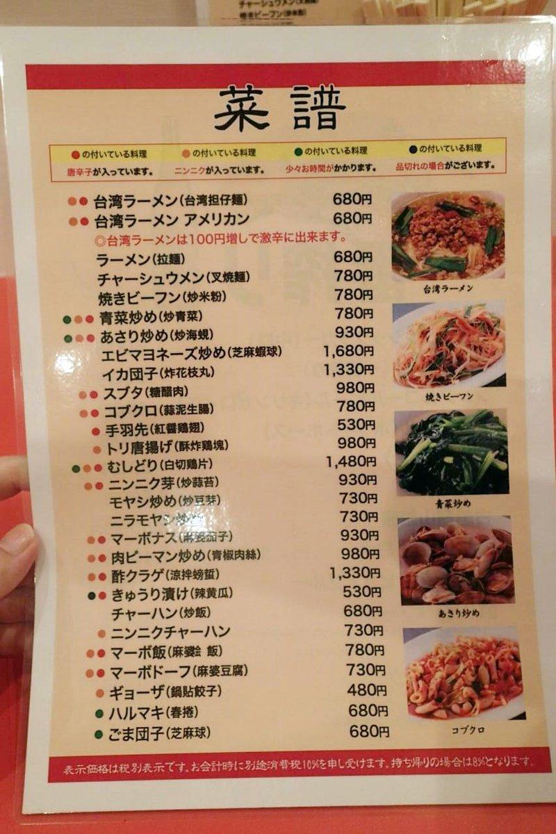料理 梅田 台湾