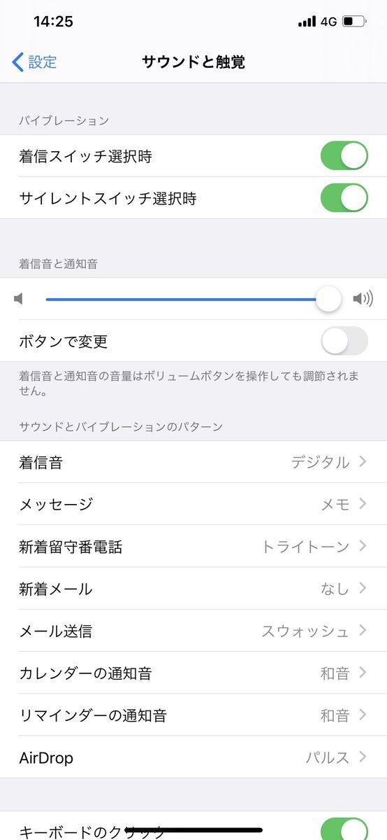 ならない iphone バイブレーション