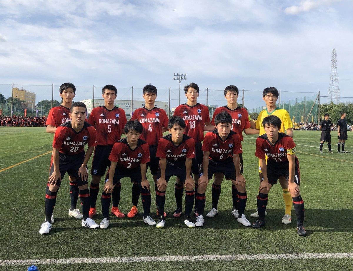 部 高校 駒澤 大学 サッカー