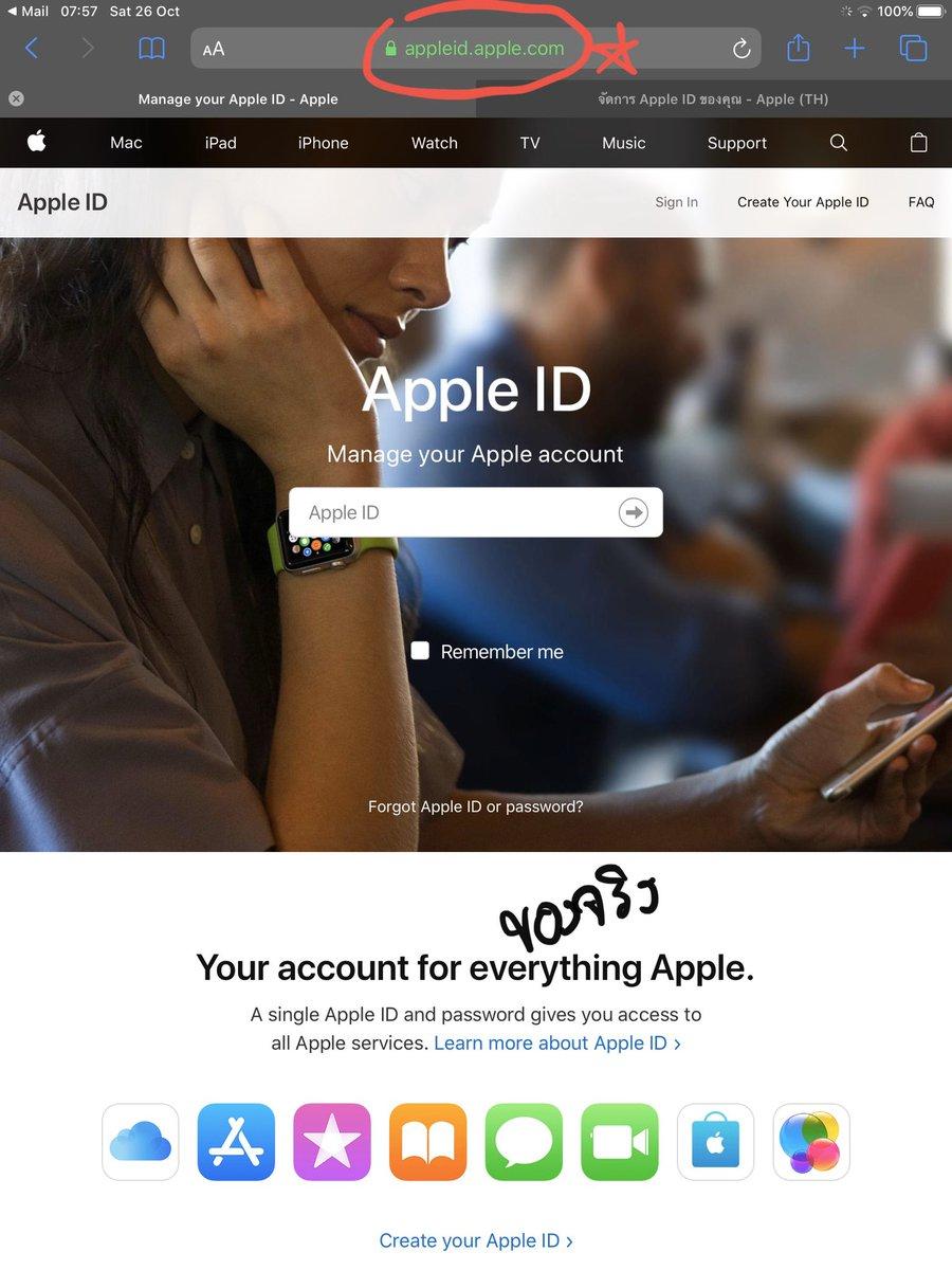 เมื่อเช้ามีเมลล์ส่งมาแจ้งว่ามีการซื้อเกมส์ไปจาก app store เราก็เอ้ะ..ไม่ได้ซื้อนี่หว่า รีบกดเข้าลิงค์ไปยกเลิก พอเข้าไปกรอกอะไรสักพัก มาเอะใจว่า หน้าเว็บมันแปลกๆฟ้อนท์ภาษาไทยก็แปลกๆ(1) #เตือนภัย