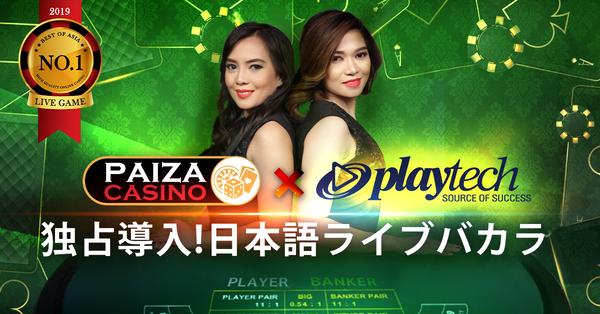 アジア市場での功績が認められ、何とプレイテック社にてPAIZA CASINO独占導入での日本語ライブバカラが登場!入金最速反映💸出金制限無し💴スマホにも対応📱仮想通貨の入金ですぐに遊べるパイザカジノ🎰 #カジノ #ギャンブル #paiza #casino