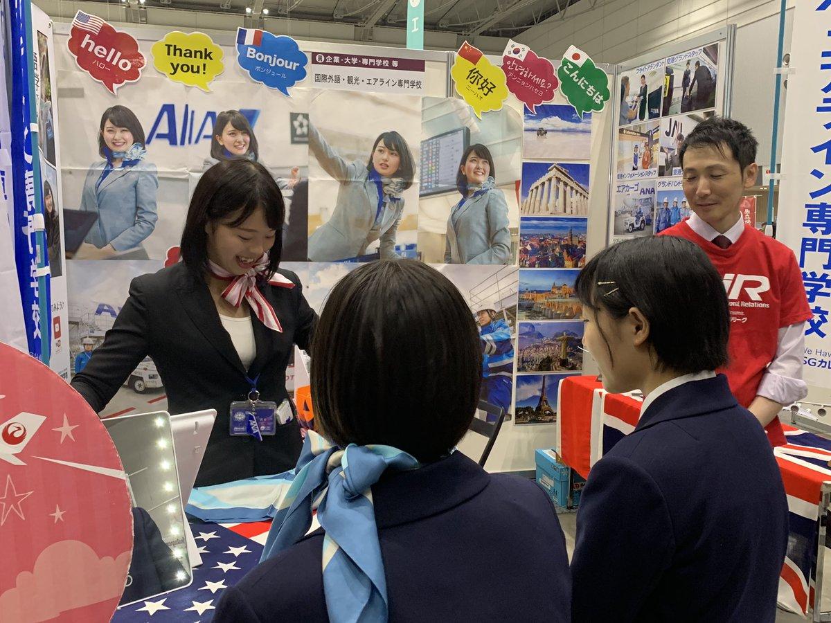 国際 外語 観光 エア ライン 専門 学校