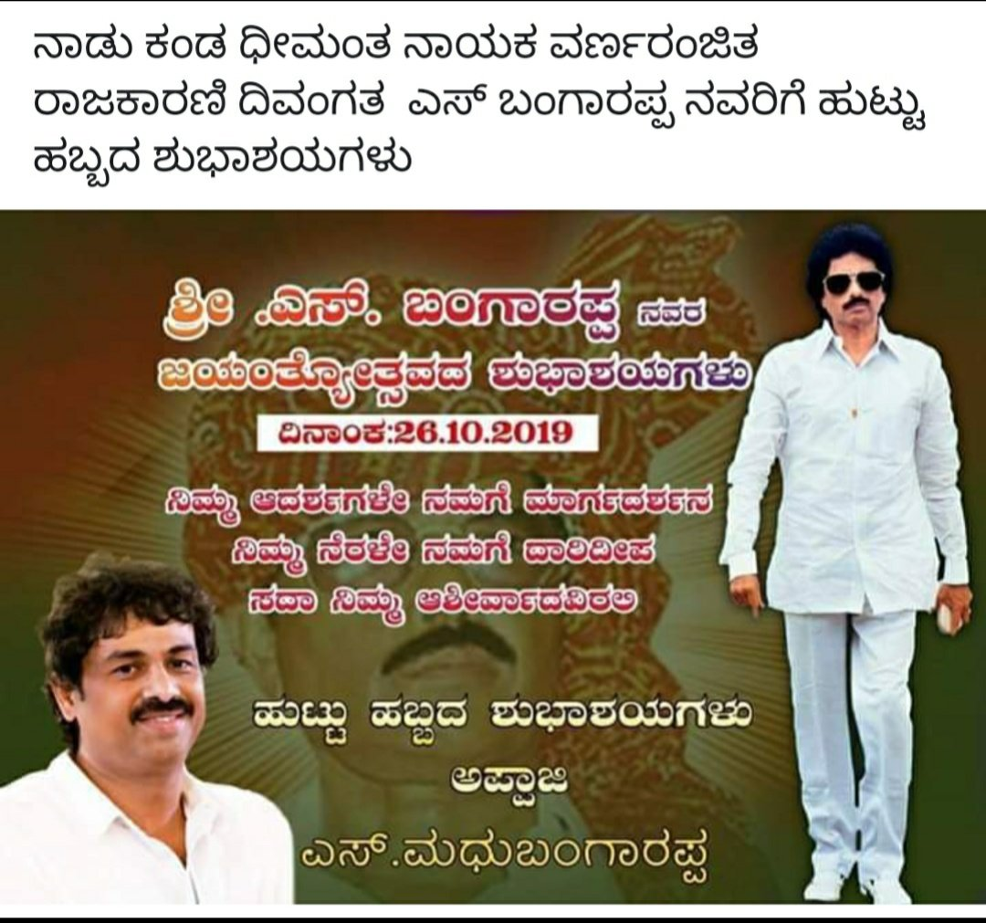 My favorite politician,my god,my best leader #sbangarappaji 🙏 Happy birthday ,Now I am seeing you in #Madhubangarappa sir 🙏  #missingyoulot @arpriyagowda @manjunathansui @LavanyaBallal @Vijaykarnataka @NimmaShivanna